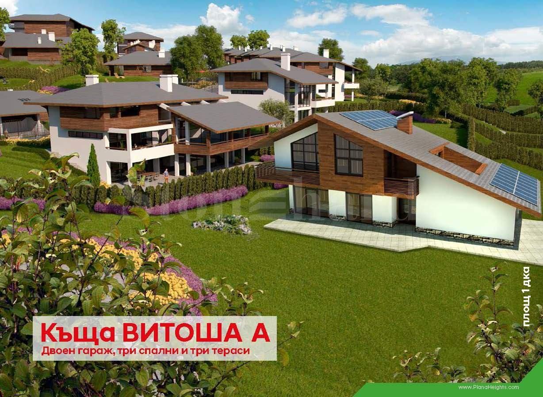 House near Sofia & mountain at the price of apartment1 - Stonehard